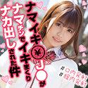 朝日奈かれん - かれんちゃん 2(俺の素人 - OREX-291