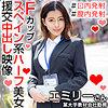 EMILY - エミリーさん 2(俺の素人 - OREX-295