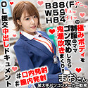 浜崎真緒 - まおさん 2(俺の素人 - OREX-305