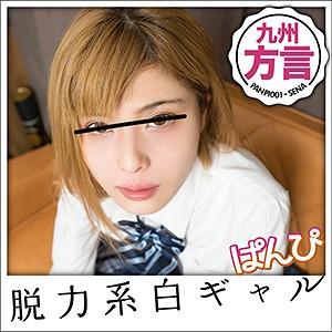 【panpi001】 せな 【ぱんぴ】のパッケージ画像