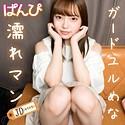 ぱんぴ - まな - panpi022 - 林愛菜