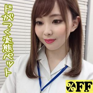 辻芽愛里 %OFF(per241)