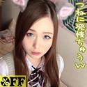 %OFF  - コトナ - per304 - 平川琴菜