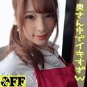 三好凪 - なぎ(%OFF - PER-310