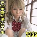 手島くるみ - くるみ(%OFF - PER-348