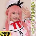 大空七海 - ななみ(%OFF - 330PER-375