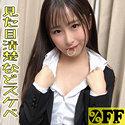 成田つむぎ - つぐみ(%OFF - PER-383