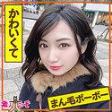 堀北わん - みずき(素人ごっそ - PRS-001