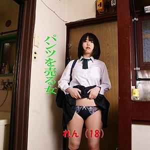 れんちゃん 18さい パッケージ写真