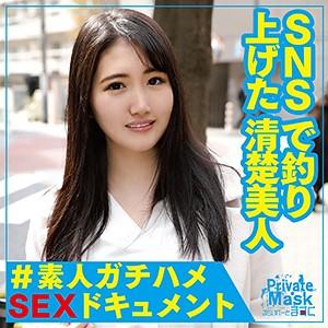 【pvmk005】 まゆ 【private mask】のパッケージ画像