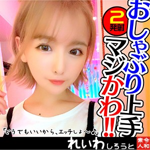 REIW-042 | 中文字幕 – 極上美尻素人美少女ゆい