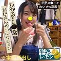 半熟レモン - ひかるちゃん - roli003 - 皆月ひかる