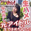 枢木あおい - あおい(さんじのおかずガチなかだしっ! - SDGN-003