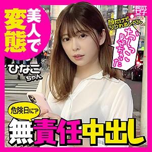 新世代女子 ひなこ sdj006