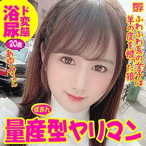 あゆみちゃん 20さい パッケージ写真