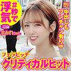 堀北わん - すみれ(新世代女子 - SDJ-009