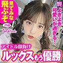 白桃はな - ななちゃん(新世代女子 - SDJ-010
