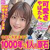 奏音かのん - かなちゃん(新世代女子 - SDJ-011