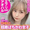 松本いちか - ちかちゃん(新世代女子 - SDJ-012