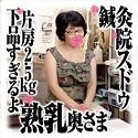 上島美都子 - 上島さん(鍼灸院スドウ - SDS-001