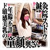 佐々木ひなこ - 佐々木さん(鍼灸院スドウ - SDS-002