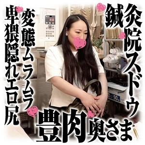 【sds004】 若菜さん 【鍼灸院スドウ】のパッケージ画像