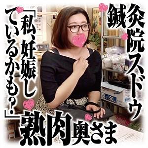 鍼灸院スドウ 優美さん sds005