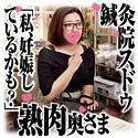 枡田ゆう子 - 優美さん(鍼灸院スドウ - SDS-005