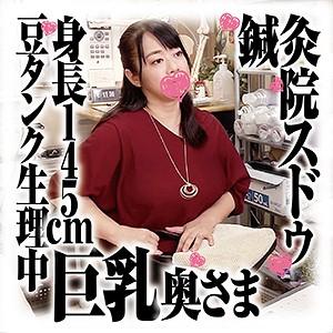 香川彩香 - あやかさん(鍼灸院スドウ - SDS-007