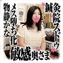 横山紗江子 - さえこさん(鍼灸院スドウ - SDS-008