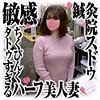 うららか麗 - 麗さん(鍼灸院スドウ - SDS-010