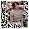 木原琴美 - 琴美さん(鍼灸院スドウ - SDS-011