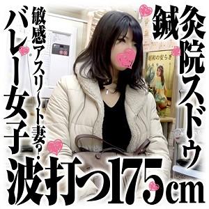 鍼灸院スドウ 薫さん sds012