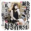 城山若菜 - 若菜さん(鍼灸院スドウ - SDS-013