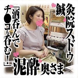 弘崎ゆみな - ゆみなさん(鍼灸院スドウ - SDS-014