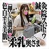 若槻美羽 - みわさん(鍼灸院スドウ - SDS-015