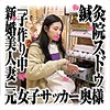 中条鈴華 - 中条さん(鍼灸院スドウ - SDS-017