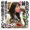 大空七海 - 七海さん(鍼灸院スドウ - SDS-020