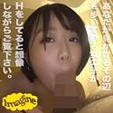 Imagine - まお - show037 - 渡辺まお