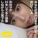 朝比奈ななせ - ななせ(「イマジン」 - SHOW-044