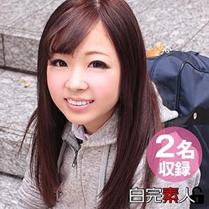 白完素人 りか&ちづる sika004