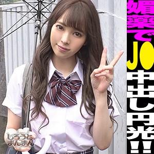 みんみんちゃん 18さい パッケージ写真