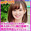 春菜あいり - あいり(シロウト速報 - SKHO-003