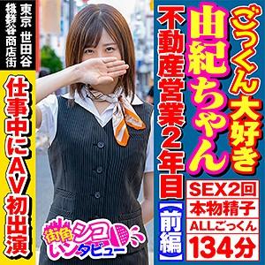 街角シコいンタビュー 由紀ちゃん skiv001