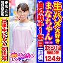 街角シコいンタビュー - まなちゃん - skiv003 - (≥o≤)