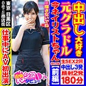 愛月セリア - 潤ちゃん(街角シコいンタビュー - SKIV-005