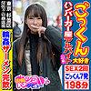中島あつこ - あつこちゃん 2(街角シコいンタビュー - SKIV-008