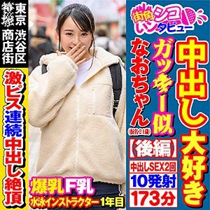 なおちゃん 2【ホゲ7jp】