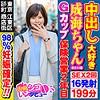 川端成海 - 成海ちゃん 2(街角シコいンタビュー - SKIV-012