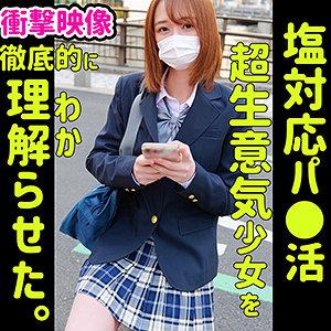 素人ムクムク MIUちゃん smuc009